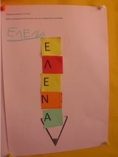 Μια καινούρια χρονιά άρχισε και πάλι!!! ΚΑΛΗ ΧΡΟΝΙΑ ΣΕ ΟΛΟΥΣ!!! Σε παιδιά, γονείς και συναδέλφους!!! Πρώτες μέρες.... Παιχνίδ... First Day Of School, Pre School, Back To School, Name Activities, Classroom Door, School Projects, Alphabet, Names, Blog