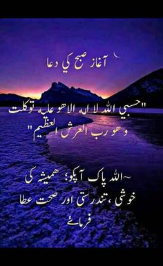Subha Bakhair Pictures In Urdu |   | Morning