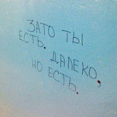 20 текстов, после которых мы зауважали настенное граффити