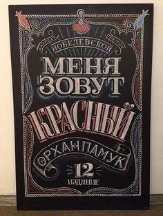 """Курс """"Меловой леттеринг"""""""