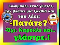 Humor Quotes, Funny Quotes, Funny Greek, Greek Quotes, Laughter, Jokes, Lol, Sayings, Beautiful