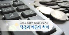 '같은 금액을 저축해도, 적금과 예금 만기시에 받는 금액이 다르다?' 제태크 첫걸음, 적금과 예금의 차이 알기▶ http://blog.ibk.co.kr/1377