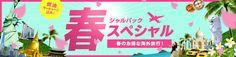 ジャルパック 春スペシャル! 春のお得な海外旅行!