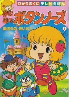 Yume no Hoshi no Button Nose 夢の星のボタンノーズ 1985