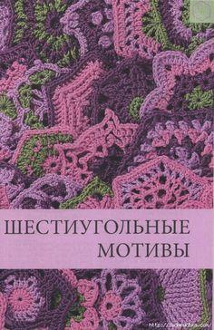 Irish crochet &: TUTORIAL HAXOGONAL MOTIFS 3