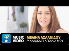 MELINA ASLANIDOU - KALOKERI AGKALIA MOU | OFFICIAL Music Video HD [NEW] (+LYRICS) - YouTube