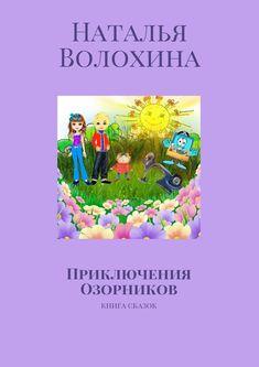 Сегодня День рождения новой книги. Приключения Озорников - Наталья Волохина — Ridero