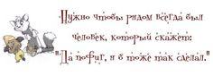 Позитивные фразочки в картинках №240614 » RadioNetPlus.ru развлекательный портал
