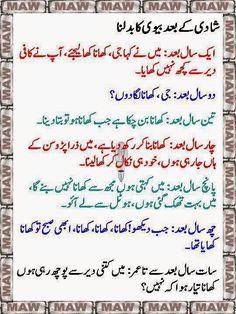 Urdu Latifay: Husband Wife Jokes in Urdu, Mian Bivi Urdu Latifay Shadi k bad bivi ka badalna Husband And Wife Love, Love Husband Quotes, Husband Humor, Mom Humor, Funny Husband, Funny Jokes For Kids, Best Funny Jokes, Funny Jokes To Tell, Funny Texts