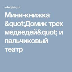 """Мини-книжка """"Домик трех медведей"""" и пальчиковый театр"""