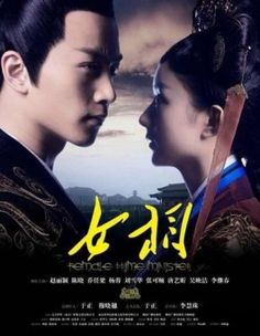 Legend of Lu Zhen Chinese Movies, After School, Korean Drama, Movie Stars, Kdrama, Tv Shows, Singer, Actors, Activities