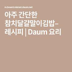 아주 간단한 참치달걀말이김밥– 레시피   Daum 요리