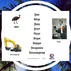85. Letter Э. A few words with the letter. #Russian #russian