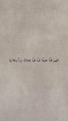 Tattoo Quotes, Arabic Calligraphy, Arabic Calligraphy Art, Inspiration Tattoos, Quote Tattoos