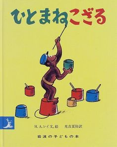 Curious George, Childrens Books, The Book, Nostalgia, Japan, Cover, Illustration, Pictures, Picture Books