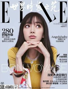 Angelababy - Elle Magazine Cover [China] (December 2016)