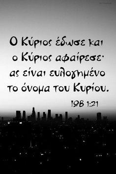 Angels Among Us, Greek Quotes, I Pray, Jesus Christ, Religion, Poetry, Faith, God, Inspiration