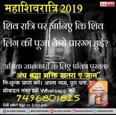 Shivratri Facebook Photos | S A NEWS Shivratri Photo, Krishna, World No Tobacco Day, Sa News, Cool Optical Illusions, Bhakti Yoga, Blind Faith, Sanskrit Words, Worship The Lord