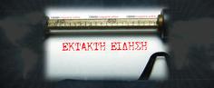 ΣΗΜΑΝΤΙΚΑ      NEA:  Με την αντίστροφή μέτρηση για την 5η Ιουνίου, ημέ...