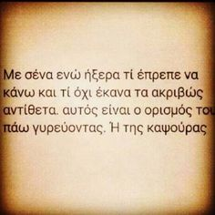 Image in greek quotes collection by sofia on We Heart It Favorite Quotes, Best Quotes, Love Quotes, Funny Quotes, Inspirational Quotes, Valentine's Day Quotes, Wisdom Quotes, Greek Words, Perfection Quotes
