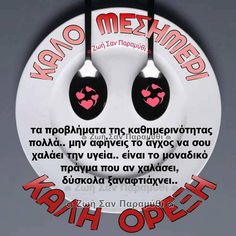 Good Afternoon, Good Morning, Greek Quotes, Tattos, My Love, Good Day, My Boo, Bonjour, Buongiorno