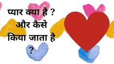 प्यार क्या है ?, प्यार के बारे में सभी जानकारी हिंदी में Logos, Logo