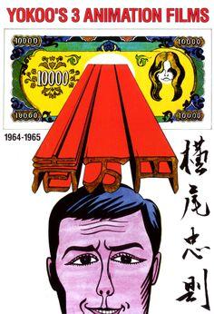 Japanese Poster: Yokoo's 3 Animation Films. Tadanori Yokoo. 1964