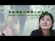 【全能神】【東方閃電】全能神教會福音微電影《全能神給了我第二次生命》