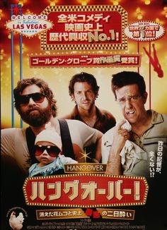 "Hangover (2009) Vintage Japanese B1 Movie Poster - 28 ½"" x 40 ½"""