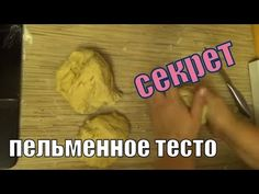 идеальное пельменное тесто, с растительным маслом, лучший рецепт - YouTube