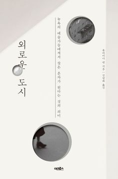 Dot: By punching dots on the surface, the dots act as the important windows to show the images this book cover wants to show Web Design, Label Design, Layout Design, Print Design, Book Cover Design, Book Design, Typographic Design, Typography, Illustrations And Posters