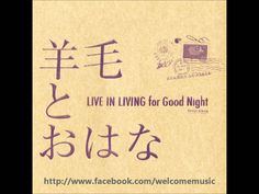 羊毛とおはな - LIVE IN LIVING for Good Night