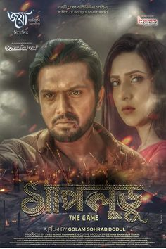 Shapludu (2019) Bangladeshi film poster Cinema Posters, Film Posters, Movies Online, Bollywood, Movie Downloads, Films, Places, Free, Movies