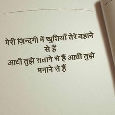 I used to trouble someone a lot and fir usey manana bhi Shyari Quotes, People Quotes, Best Quotes, Life Quotes, Qoutes, Hindi Words, Gulzar Quotes, Zindagi Quotes, Heartfelt Quotes