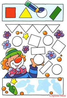 Busco las formas y las coloreo--great for shapes and colors--could use with my Great Elephant Book activities Circus Activities, Fun Activities For Kids, Book Activities, Preschool Activities, Clown Crafts, Circus Crafts, Teaching Geometry, Teaching Shapes, Painting For Kids