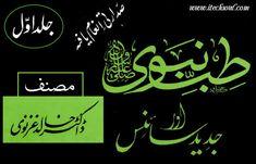 Flip Page Tib-e-Nabvi(S.A.W) Aur Jadeed Science By Dr Khalid Ghaznavi Vol-1