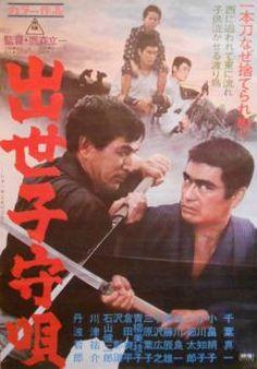 Japanese, Memories, Movie Posters, Films, Sketch, Memoirs, Movies, Souvenirs, Japanese Language