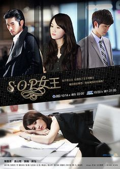 THE QUEEN OF SOP / THE PRICE OF BEING A LEFTLOVER LADY / SUCCESSFUL WOMAN'S PRICE / SOP QUEEN (2012) - Business - Drama - Romance