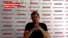 Штаб Навального в Иркутске - YouTube