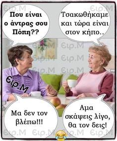 Funny Greek Quotes, Funny Quotes, Funny Labs, Jokes Images, Just Kidding, Funny Moments, Funny Texts, The Funny, Laughter