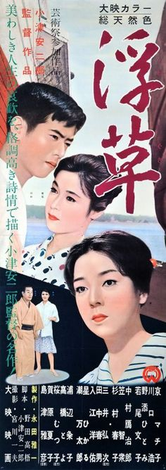 Floating Weeds / Director: Yasujirô Ozu / The leader (Ganjirô Nakamura) of a traveling acting troupe meets his former mistress (Haruko Sugimura) and their illegitimate son (Hiroshi Kawaguchi). Japanese Film, Japanese Poster, Japanese Style, Cinema Film, Film Movie, Cinema Architecture, Yasujiro Ozu, Cinema Party, Foreign Movies