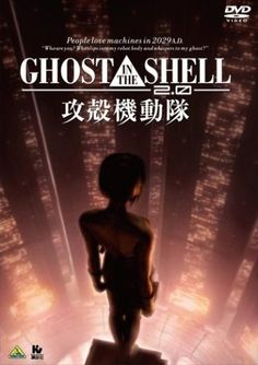 Ghost in the Shell 1 & 2