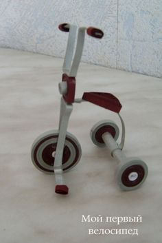 Quilled child's tricycle. The artist's name is on the photo.