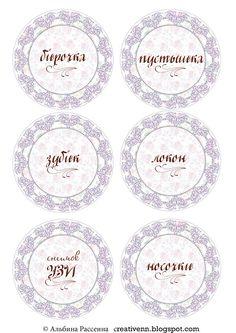 Готовые надписи для Маминых Сокровищ