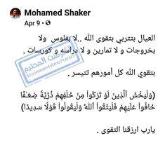 Islamic Quotes, Parenting, Math Equations, Childcare, Natural Parenting