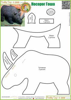 Носорог Гоша: