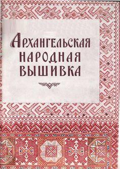 Архангельская вышивка в одежде | 25 фотографий