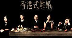 香港式離婚 — 阿伯之吻 | 讀者投稿 | 立場新聞