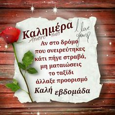 Kalimera Good Morning Wishes, Good Night, Messages, Paracord, Google, Beautiful, Faces, Nighty Night