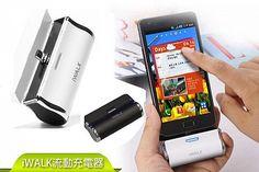 夠買團購 - 韓國名牌iWALK直插式2500mAh流動充電器